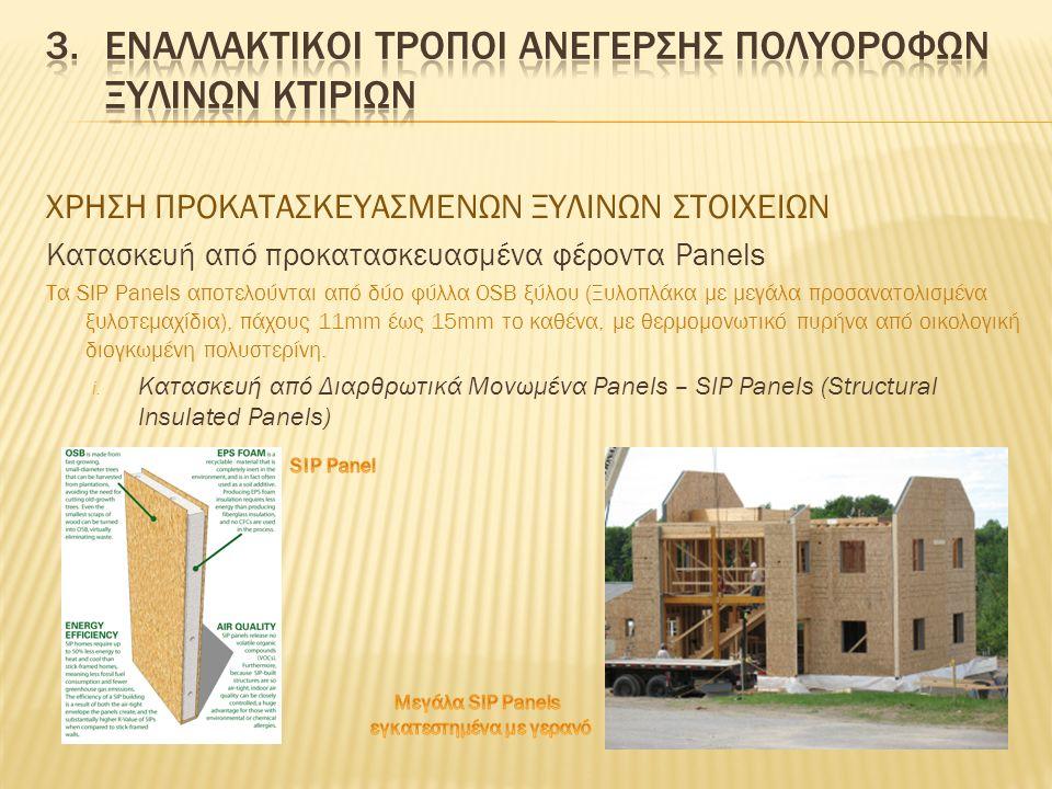 ΧΡΗΣΗ ΠΡΟΚΑΤΑΣΚΕΥΑΣΜΕΝΩΝ ΞΥΛΙΝΩΝ ΣΤΟΙΧΕΙΩΝ Κατασκευή από προκατασκευασμένα φέροντα Panels Τα SIP Panels αποτελούνται από δύο φύλλα OSB ξύλου (Ξυλοπλάκα με μεγάλα προσανατολισμένα ξυλοτεμαχίδια), πάχους 11mm έως 15mm το καθένα, με θερμομονωτικό πυρήνα από οικολογική διογκωμένη πολυστερίνη.