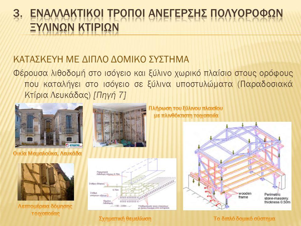 ΚΑΤΑΣΚΕΥΗ ΜΕ ΔΙΠΛΟ ΔΟΜΙΚΟ ΣΥΣΤΗΜΑ Φέρουσα λιθοδομή στο ισόγειο και ξύλινο χωρικό πλαίσιο στους ορόφους που καταλήγει στο ισόγειο σε ξύλινα υποστυλώματα (Παραδοσιακά Κτίρια Λευκάδας) [Πηγή 7]