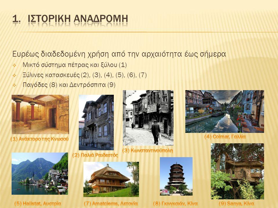 Ευρέως διαδεδομένη χρήση από την αρχαιότητα έως σήμερα  Μικτό σύστημα πέτρας και ξύλου (1)  Ξύλινες κατασκευές (2), (3), (4), (5), (6), (7)  Παγόδες (8) και Δεντρόσπιτα (9)