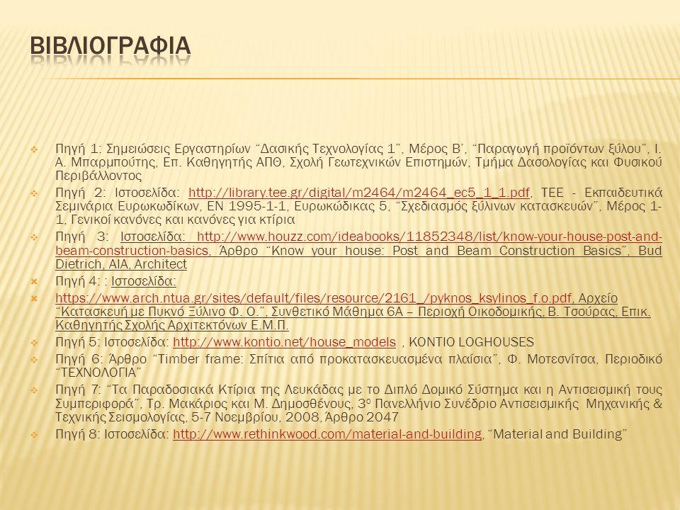  Πηγή 1: Σημειώσεις Εργαστηρίων Δασικής Τεχνολογίας 1 , Μέρος Β', Παραγωγή προϊόντων ξύλου , Ι.