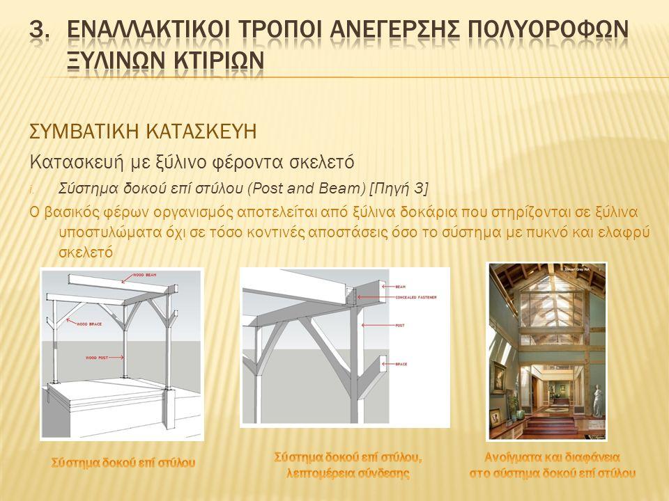 ΣΥΜΒΑΤΙΚΗ ΚΑΤΑΣΚΕΥΗ Κατασκευή με ξύλινο φέροντα σκελετό ii.