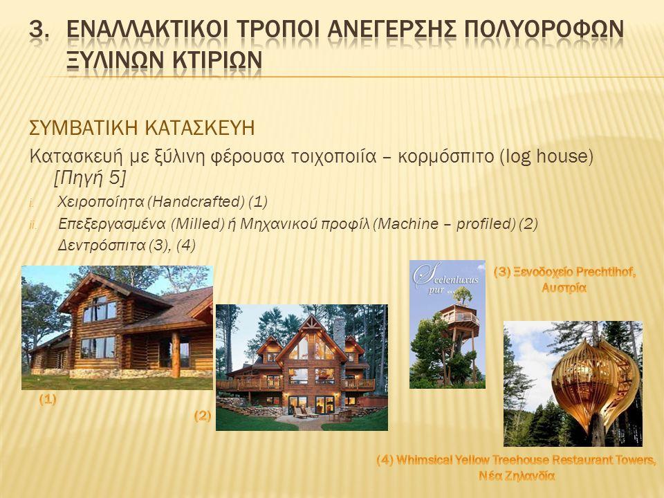 ΧΡΗΣΗ ΠΡΟΚΑΤΑΣΚΕΥΑΣΜΕΝΩΝ ΞΥΛΙΝΩΝ ΣΤΟΙΧΕΙΩΝ Κατασκευή από προκατασκευασμένα ξύλινα πλαίσια (Timber Framed House) Μεγάλο μερίδιο αγοράς πολυώροφων κτιρίων Εφαρμογή και στο βιομηχανικό και εμπορικό τομέα Εκπληκτική ταχύτητα ανέγερσης (π.χ.