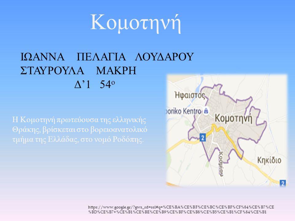 Κομοτηνή Η Κομοτηνή πρωτεύουσα της ελληνικής Θράκης, βρίσκεται στο βορειοανατολικό τμήμα της Ελλάδας, στο νομό Ροδόπης.