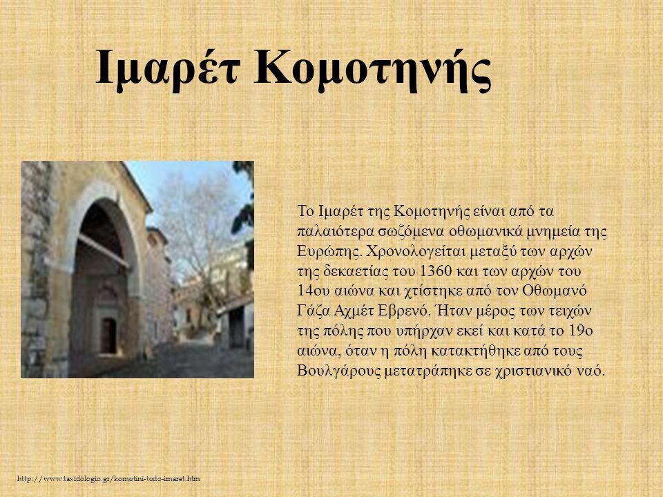 Ιμαρέτ Κομοτηνής Το Ιμαρέτ της Κομοτηνής είναι από τα παλαιότερα σωζόμενα οθωμανικά μνημεία της Ευρώπης.