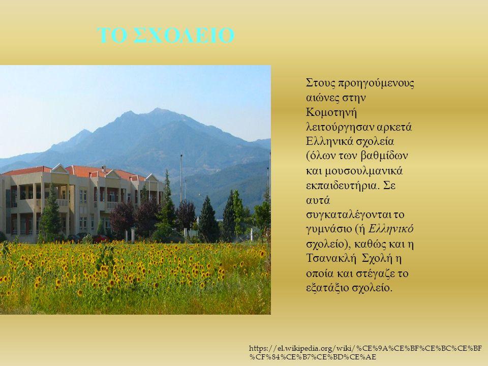 Στους προηγούμενους αιώνες στην Κομοτηνή λειτούργησαν αρκετά Ελληνικά σχολεία (όλων των βαθμίδων και μουσουλμανικά εκπαιδευτήρια.
