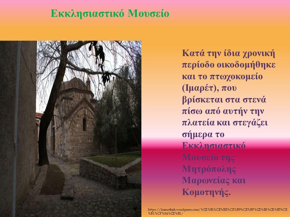Εκκλησιαστικό Μουσείο Κατά την ίδια χρονική περίοδο οικοδομήθηκε και το πτωχοκομείο ( Ιμαρέτ ), που βρίσκεται στα στενά πίσω από αυτήν την πλατεία και