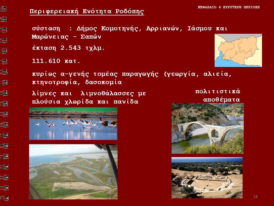 18 ΚΕΦΑΛΑΙΟ 4 ΕΥΡΥΤΕΡΗ ΠΕΡΙΟΧΗ σύσταση : Δήμος Κομοτηνής, Αρριανών, Ιάσμου και Μαρώνειας - Σαπών 111.610 κατ. κυρίως α-γενής τομέας παραγωγής (γεωργία