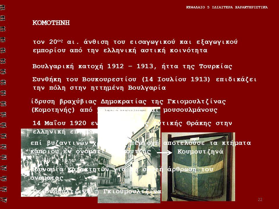 22 ΚΕΦΑΛΑΙΟ 5 ΙΔΙΑΙΤΕΡΑ ΧΑΡΑΚΤΗΡΙΣΤΙΚΑ ΚΟΜΟΤΗΝΗ τον 20 ος αι. άνθιση του εισαγωγικού και εξαγωγικού εμπορίου από την ελληνική αστική κοινότητα Βουλγαρ