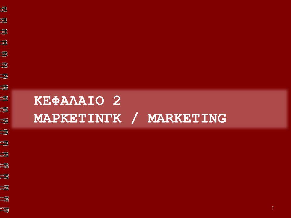ΚΕΦΑΛΑΙΟ 2 ΜΑΡΚΕΤΙΝΓΚ / MARKETING 7