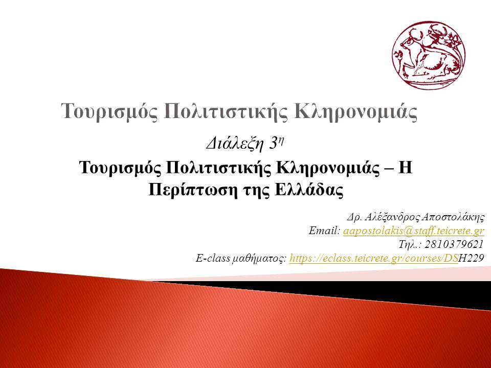 Διάλεξη 3 η Τουρισμός Πολιτιστικής Κληρονομιάς – Η Περίπτωση της Ελλάδας Δρ.