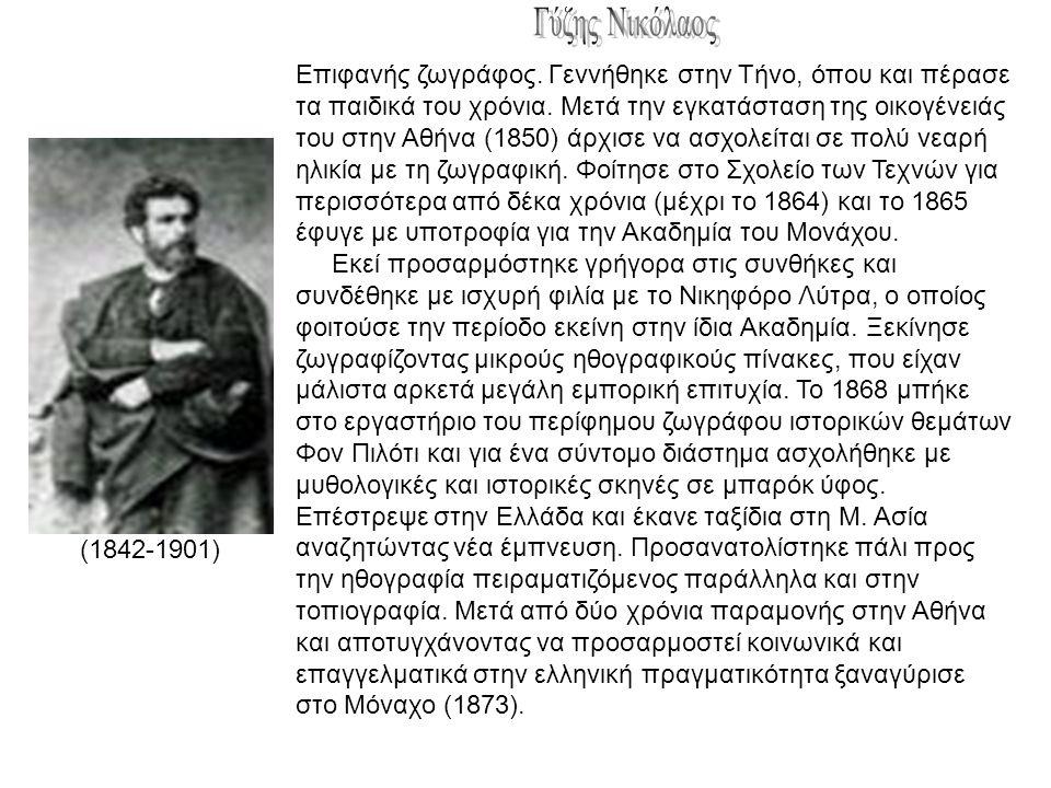(1842-1901) Επιφανής ζωγράφος. Γεννήθηκε στην Τήνο, όπου και πέρασε τα παιδικά του χρόνια.