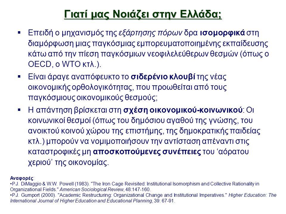 Γιατί μας Νοιάζει στην Ελλάδα;  Επειδή ο μηχανισμός της εξάρτησης πόρων δρα ισομορφικά στη διαμόρφωση μιας παγκόσμιας εμπορευματοποιημένης εκπαίδευσης κάτω από την πίεση παγκόσμιων νεοφιλελεύθερων θεσμών (όπως ο OECD, ο WTO κτλ.).