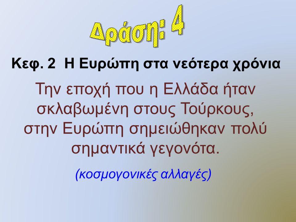Την εποχή που η Ελλάδα ήταν σκλαβωμένη στους Τούρκους, στην Ευρώπη σημειώθηκαν πολύ σημαντικά γεγονότα.