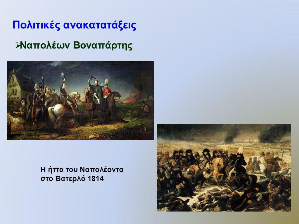Η ήττα του Ναπολέοντα στο Βατερλό 1814 Πολιτικές ανακατατάξεις  Ναπολέων Βοναπάρτης