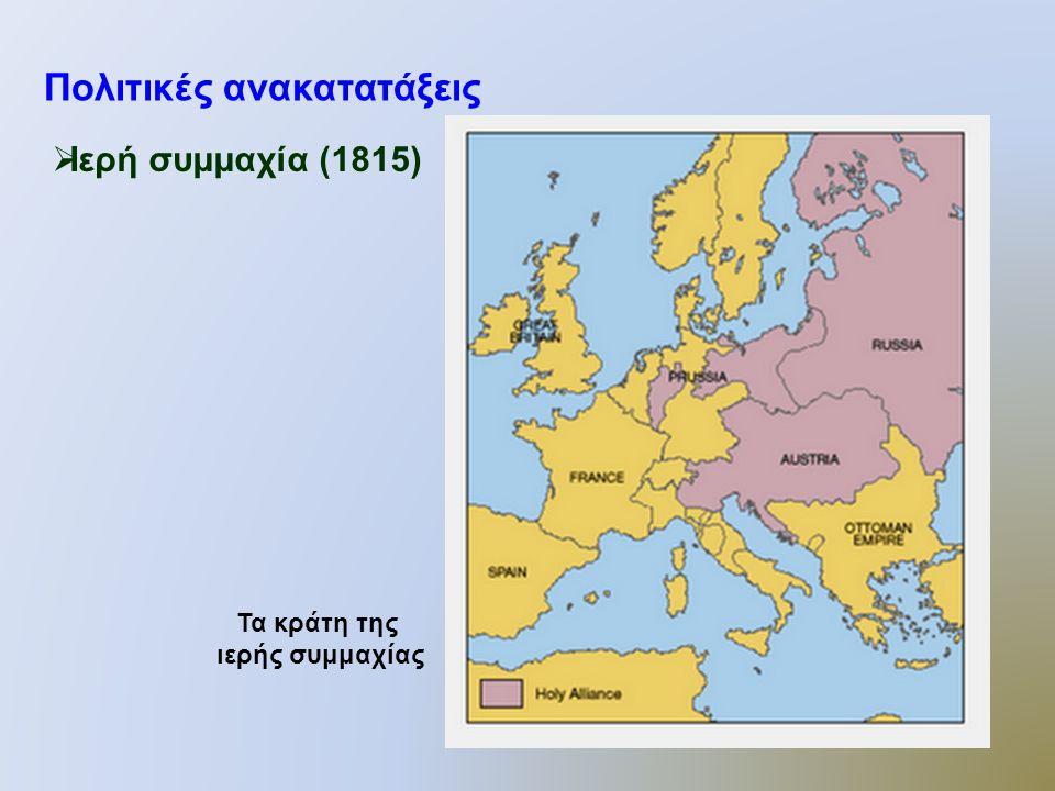 Τα κράτη της ιερής συμμαχίας Πολιτικές ανακατατάξεις  Ιερή συμμαχία (1815)