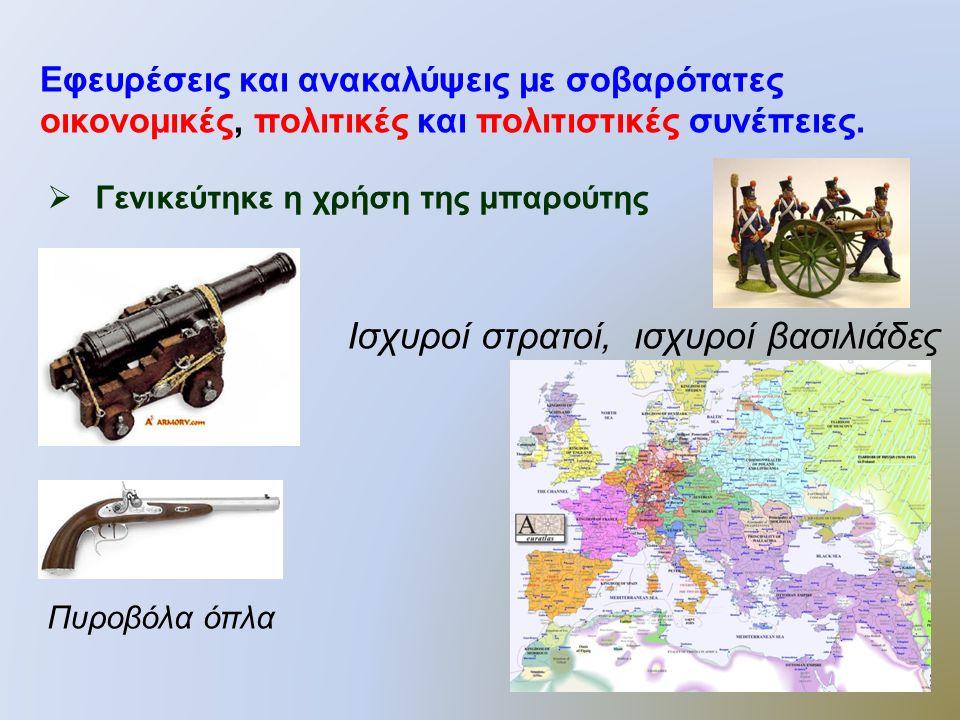Εφευρέσεις και ανακαλύψεις με σοβαρότατες οικονομικές, πολιτικές και πολιτιστικές συνέπειες.