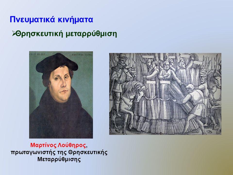 Πνευματικά κινήματα  Θρησκευτική μεταρρύθμιση Μαρτίνος Λούθηρος, πρωταγωνιστής της Θρησκευτικής Μεταρρύθμισης