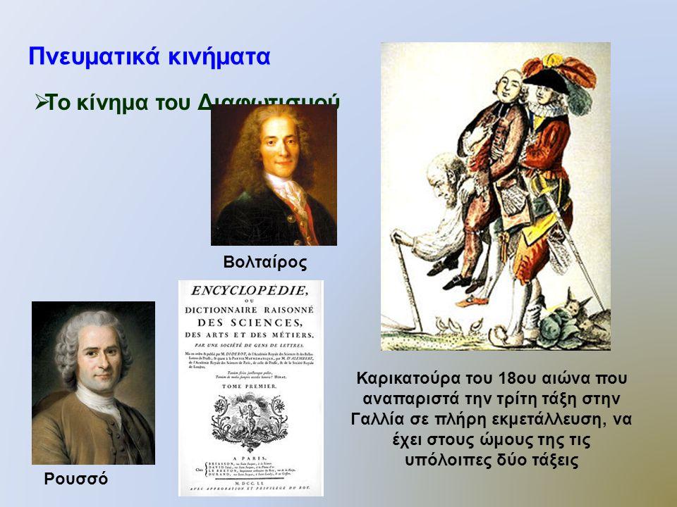 Πνευματικά κινήματα  Το κίνημα του Διαφωτισμού Καρικατούρα του 18ου αιώνα που αναπαριστά την τρίτη τάξη στην Γαλλία σε πλήρη εκμετάλλευση, να έχει στους ώμους της τις υπόλοιπες δύο τάξεις Βολταίρος Ρουσσό