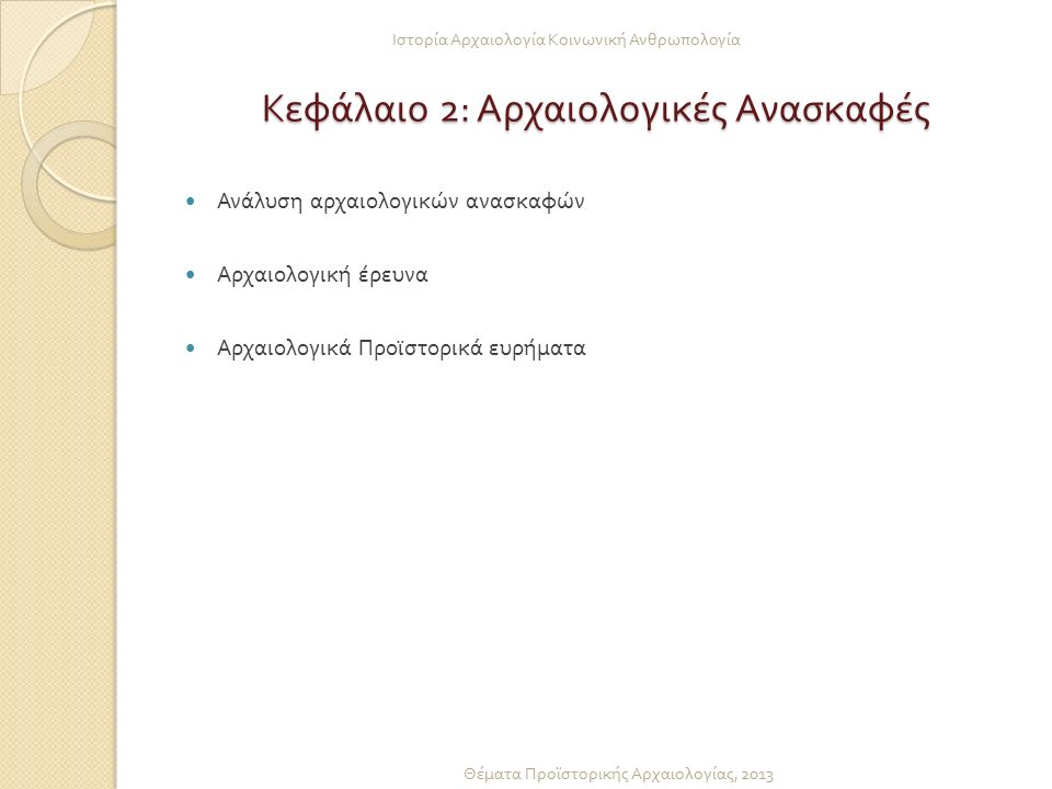 Κεφάλαιο 3: Περί Συντήρησης και Ανάδειξης Μέθοδοι συντήρησης Νομοθετικό πλαίσιο Μουσειακοί χώροι Ιστορία Αρχαιολογία Κοινωνική Ανθρωπολογία Θέματα Προϊστορικής Αρχαιολογίας, 2013