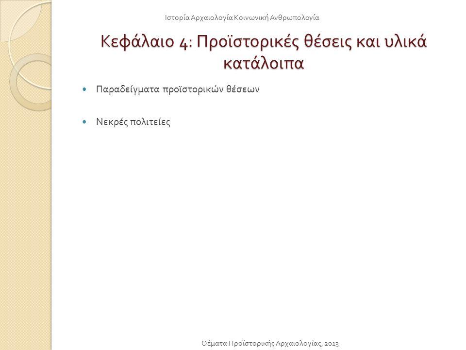 Κεφάλαιο 4: Προϊστορικές θέσεις και υλικά κατάλοιπα Παραδείγματα προϊστορικών θέσεων Νεκρές πολιτείες Ιστορία Αρχαιολογία Κοινωνική Ανθρωπολογία Θέματ