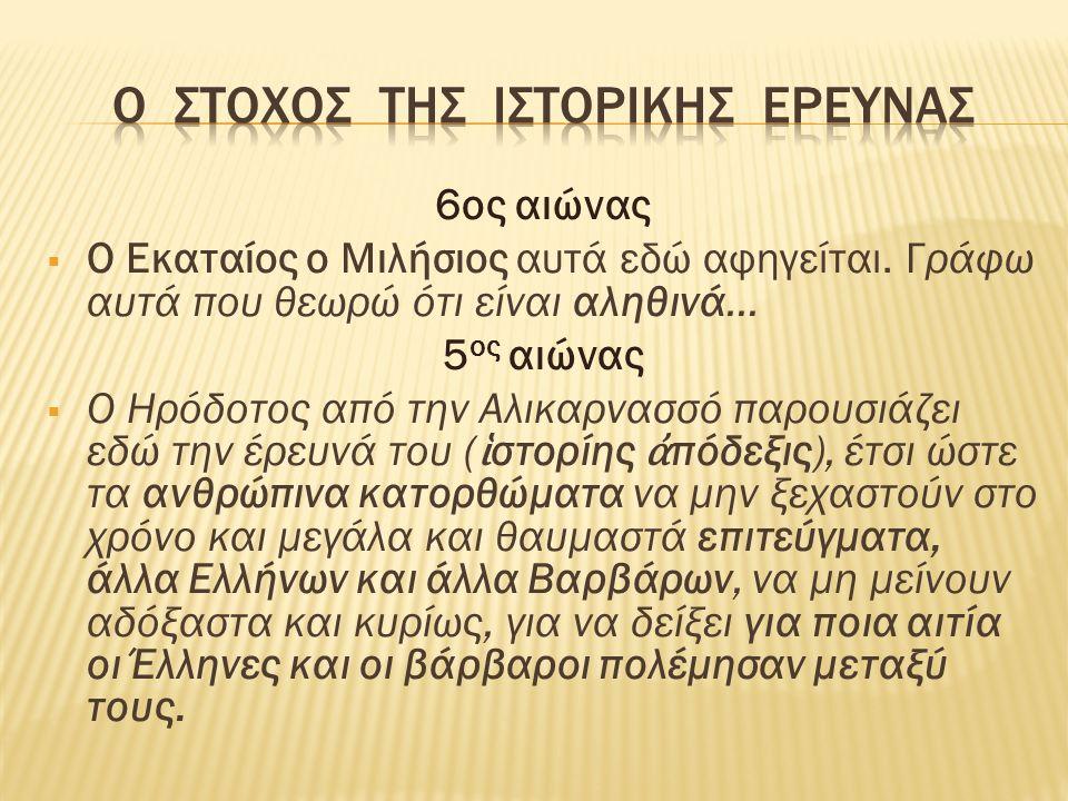 6ος αιώνας  Ο Εκαταίος ο Μιλήσιος αυτά εδώ αφηγείται.