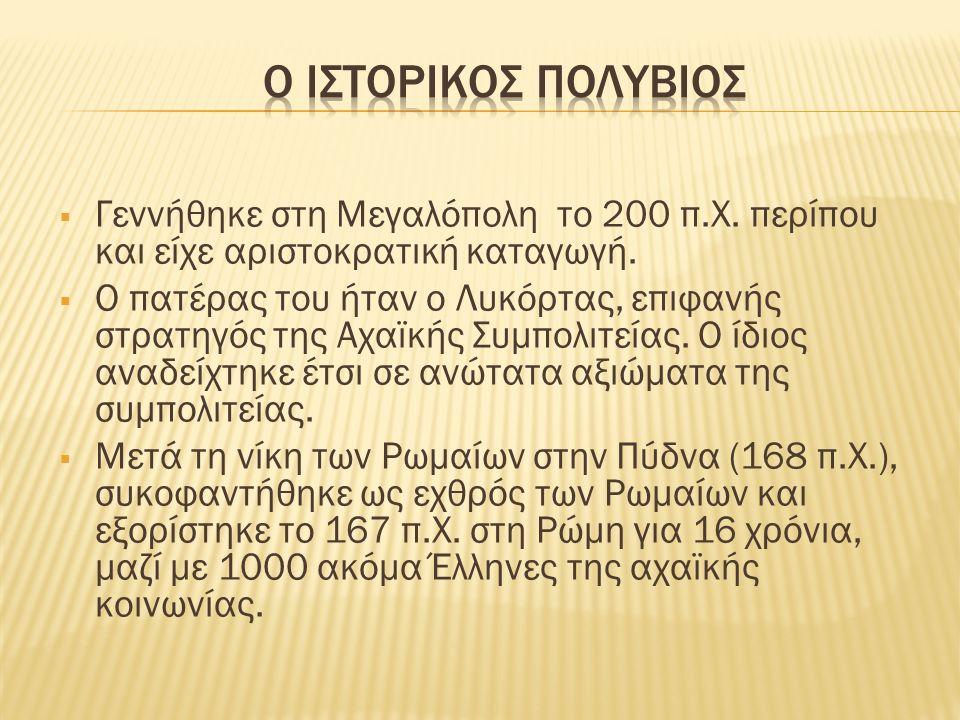  Γεννήθηκε στη Μεγαλόπολη το 200 π.Χ. περίπου και είχε αριστοκρατική καταγωγή.