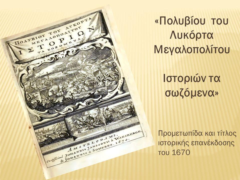 «Πολυβίου του Λυκόρτα Μεγαλοπολίτου Ιστοριών τα σωζόμενα» Προμετωπίδα και τίτλος ιστορικής επανέκδοσης του 1670
