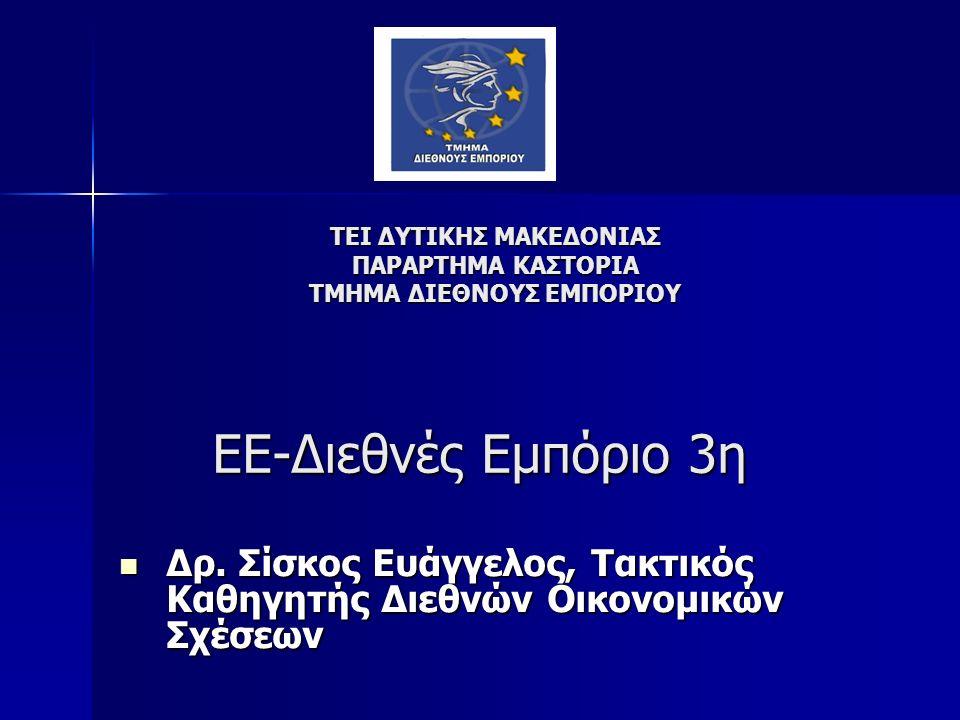 ΕΕ-Διεθνές Εμπόριο 3η Δρ. Σίσκος Ευάγγελος, Τακτικός Καθηγητής Διεθνών Οικονομικών Σχέσεων Δρ.