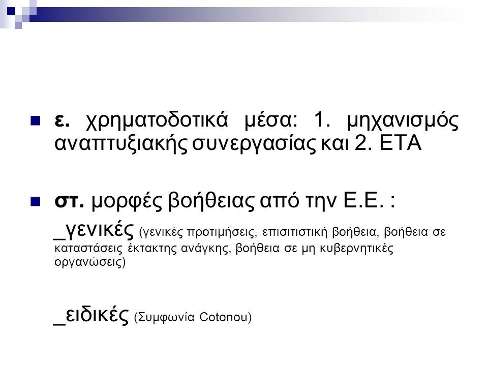 ε. χρηματοδοτικά μέσα: 1. μηχανισμός αναπτυξιακής συνεργασίας και 2.
