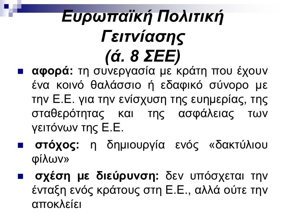 Ευρωπαϊκή Πολιτική Γειτνίασης (ά.