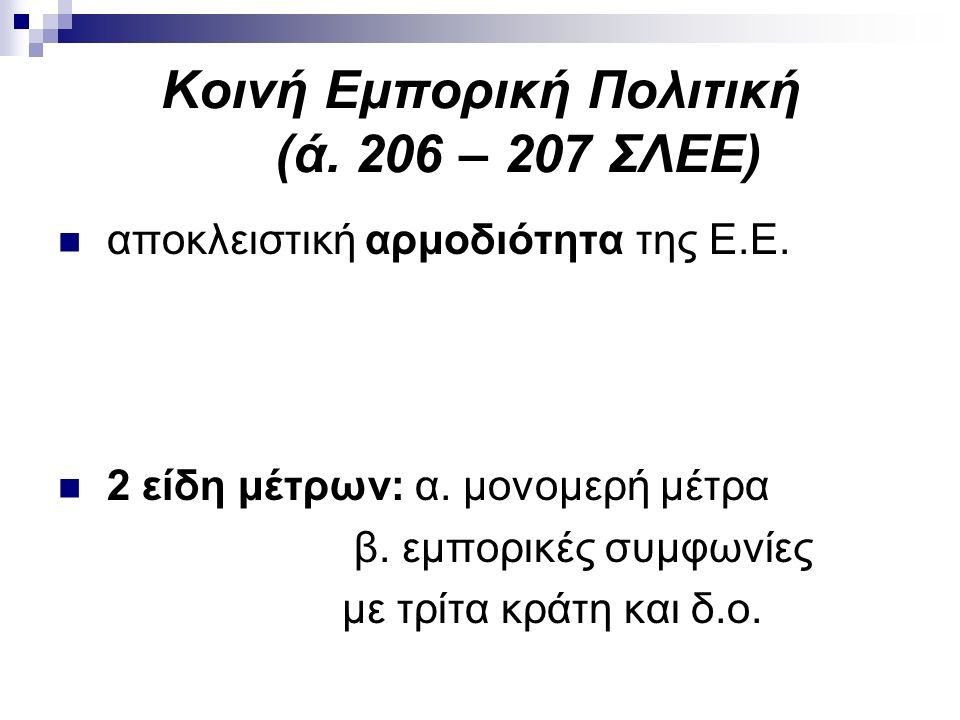 Kοινή Εμπορική Πολιτική (ά. 206 – 207 ΣΛΕΕ) αποκλειστική αρμοδιότητα της Ε.Ε.