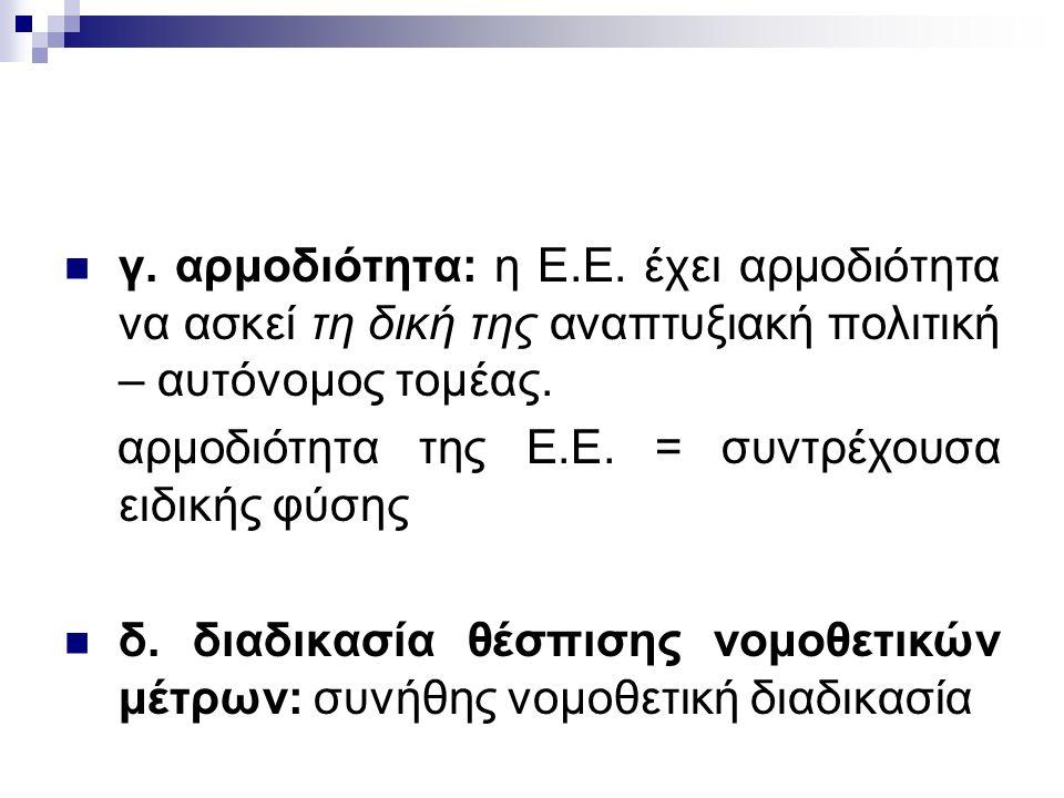 γ. αρμοδιότητα: η Ε.Ε.