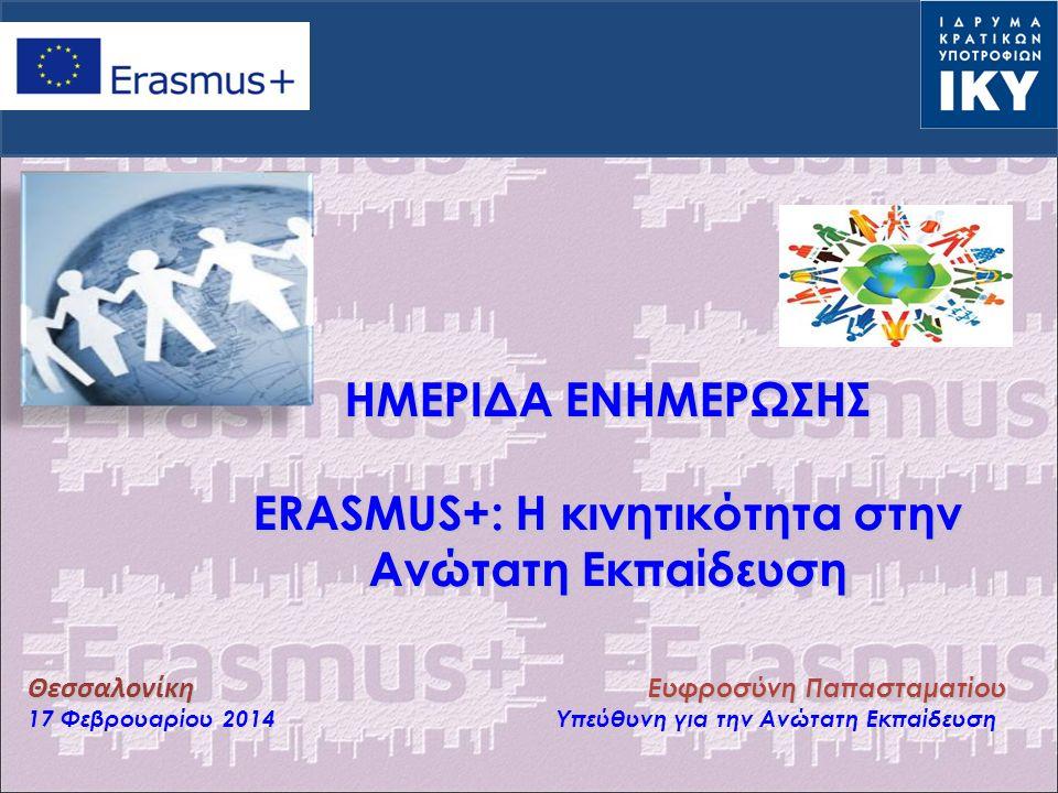ΗΜΕΡΙΔΑ ΕΝΗΜΕΡΩΣΗΣ ERASMUS+: Η κινητικότητα στην Ανώτατη Εκπαίδευση Θεσσαλονίκη Ευφροσύνη Παπασταματίου 17 Φεβρουαρίου 2014 Υπεύθυνη για την Ανώτατη Εκπαίδευση