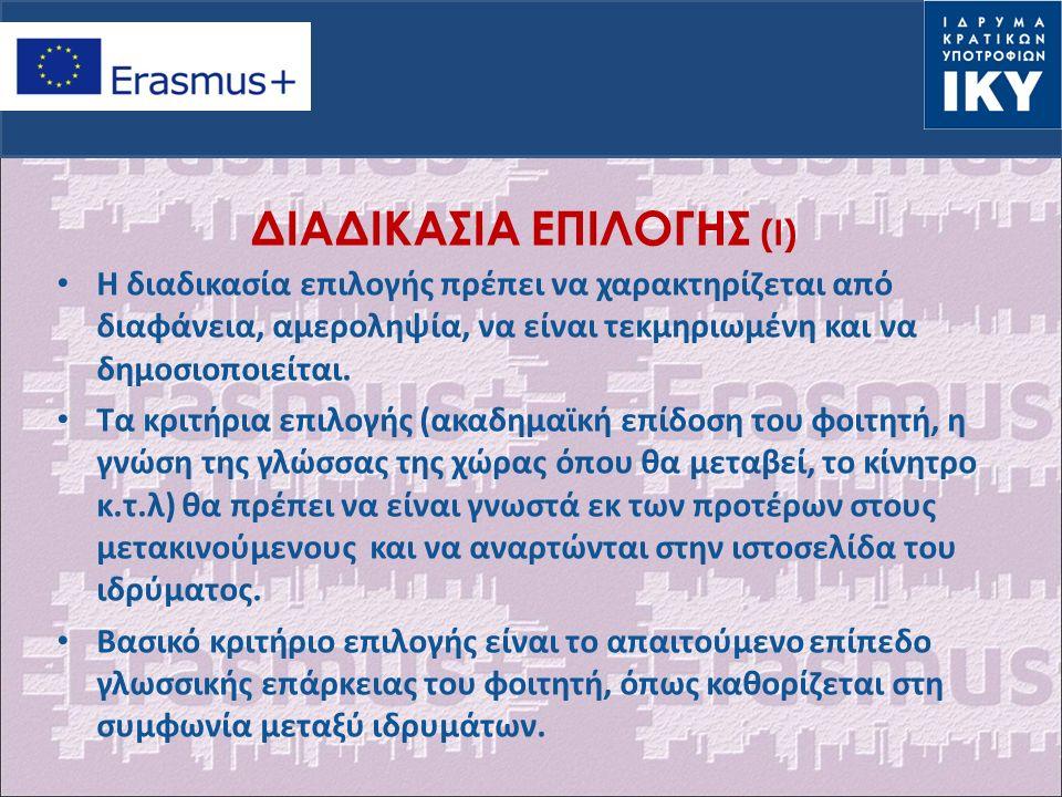 ΔΙΑΔΙΚΑΣΙΑ ΕΠΙΛΟΓΗΣ (I) Η διαδικασία επιλογής πρέπει να χαρακτηρίζεται από διαφάνεια, αμεροληψία, να είναι τεκμηριωμένη και να δημοσιοποιείται.