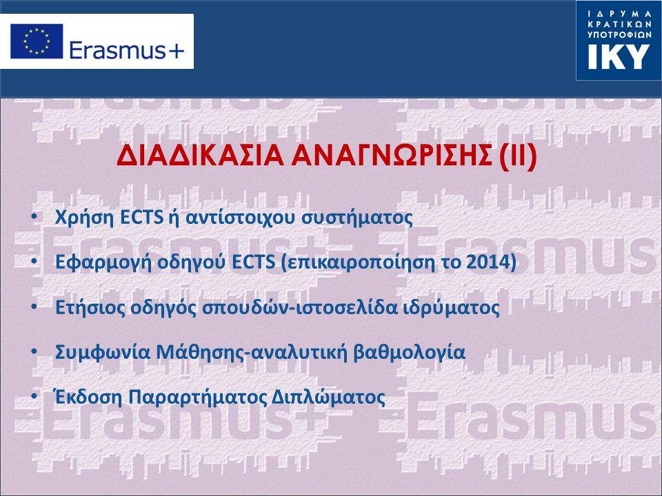 ΔΙΑΔΙΚΑΣΙΑ ΑΝΑΓΝΩΡΙΣΗΣ (II) Χρήση ECTS ή αντίστοιχου συστήματος Εφαρμογή οδηγού ECTS (επικαιροποίηση το 2014) Ετήσιος οδηγός σπουδών-ιστοσελίδα ιδρύματος Συμφωνία Μάθησης-αναλυτική βαθμολογία Έκδοση Παραρτήματος Διπλώματος