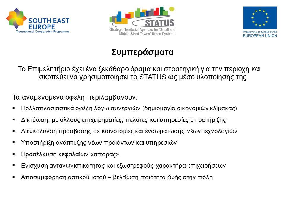 "Strategic Territorial Agendas for ""Small and Medium-sized Towns Urban Systems – STATUS, 9-10 May 2013 Συμπεράσματα Το Επιμελητήριο έχει ένα ξεκάθαρο όραμα και στρατηγική για την περιοχή και σκοπεύει να χρησιμοποιήσει το STATUS ως μέσο υλοποίησης της."
