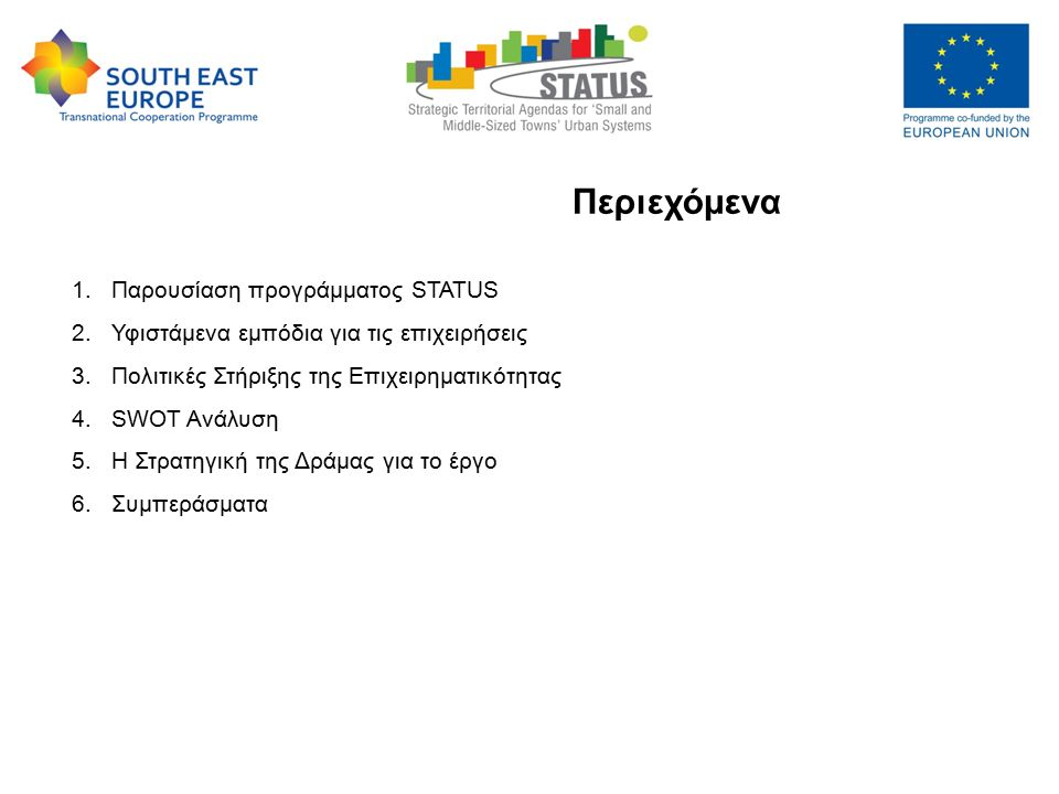 "Strategic Territorial Agendas for ""Small and Medium-sized Towns Urban Systems – STATUS, 9-10 May 2013 Το πρόγραμμα STATUS Το νέο πρόγραμμα ονομάζεται STATUS (Strategic Territorial Agendas for small and middle-sized towns urban systems)."