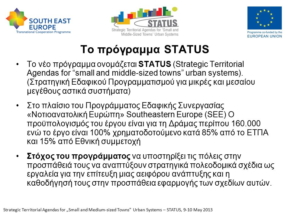 "Strategic Territorial Agendas for ""Small and Medium-sized Towns"" Urban Systems – STATUS, 9-10 May 2013 Το πρόγραμμα STATUS Το νέο πρόγραμμα ονομάζεται"