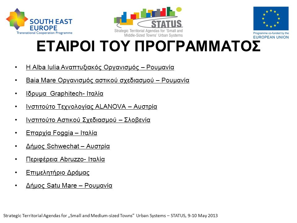 "Strategic Territorial Agendas for ""Small and Medium-sized Towns"" Urban Systems – STATUS, 9-10 May 2013 ΕΤΑΙΡΟΙ ΤΟΥ ΠΡΟΓΡΑΜΜΑΤΟΣ Η Alba lulia Αναπτυξια"