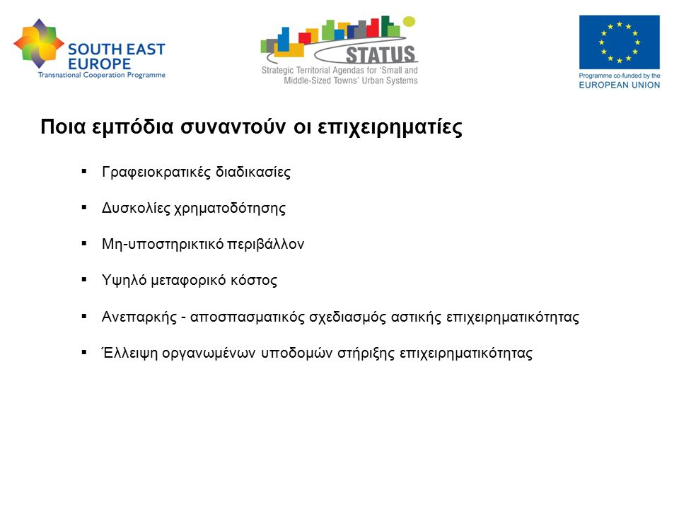 "Strategic Territorial Agendas for ""Small and Medium-sized Towns"" Urban Systems – STATUS, 9-10 May 2013  Γραφειοκρατικές διαδικασίες  Δυσκολίες χρημα"