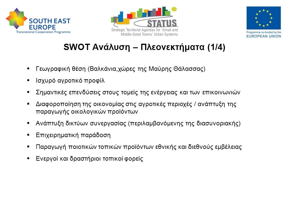 "Strategic Territorial Agendas for ""Small and Medium-sized Towns"" Urban Systems – STATUS, 9-10 May 2013 SWOT Ανάλυση – Πλεονεκτήματα (1/4)  Γεωγραφική"