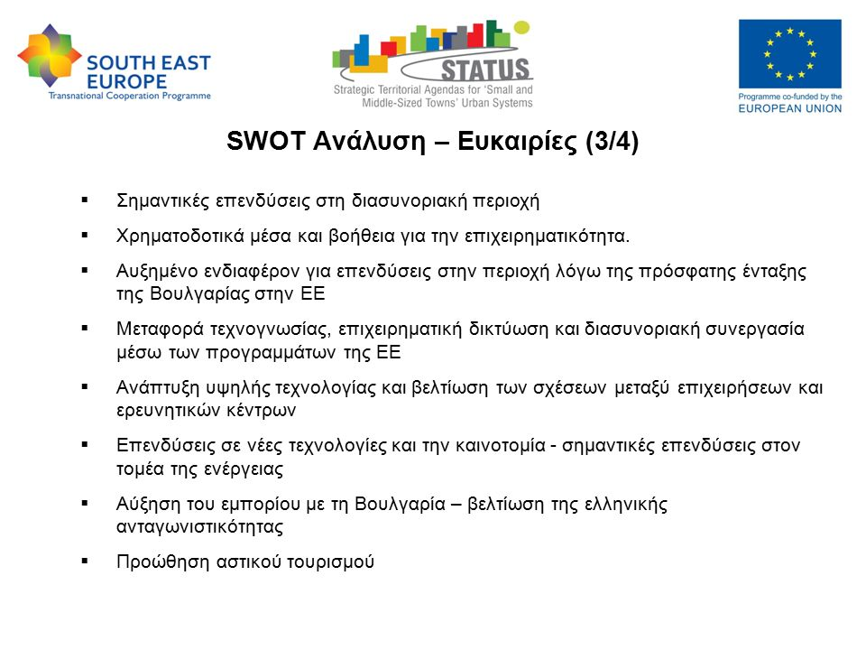 "Strategic Territorial Agendas for ""Small and Medium-sized Towns"" Urban Systems – STATUS, 9-10 May 2013 SWOT Ανάλυση – Ευκαιρίες (3/4)  Σημαντικές επε"