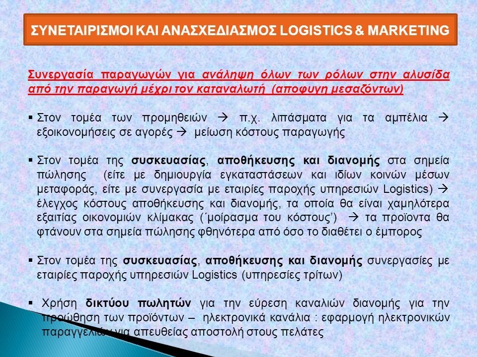 Συνεργασία παραγωγών για ανάληψη όλων των ρόλων στην αλυσίδα από την παραγωγή μέχρι τον καταναλωτή (αποφυγη μεσαζόντων)  Στον τομέα των προμηθειών  π.χ.