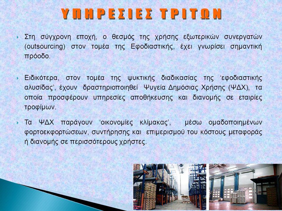  Στη σύγχρονη εποχή, ο θεσμός της χρήσης εξωτερικών συνεργατών (outsourcing) στον τομέα της Εφοδιαστικής, έχει γνωρίσει σημαντική πρόοδο.
