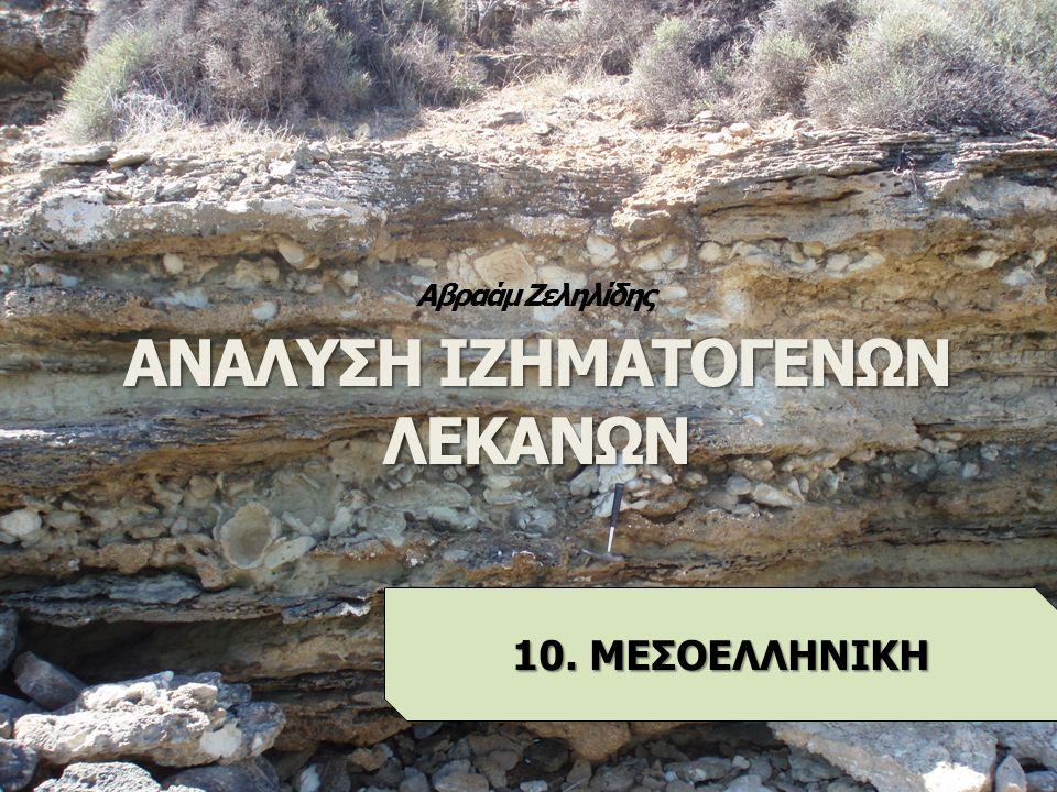 ΑΝΑΛΥΣΗ ΙΖΗΜΑΤΟΓΕΝΩΝ ΛΕΚΑΝΩΝ Αβραάμ Ζεληλίδης 10. ΜΕΣΟΕΛΛΗΝΙΚΗ