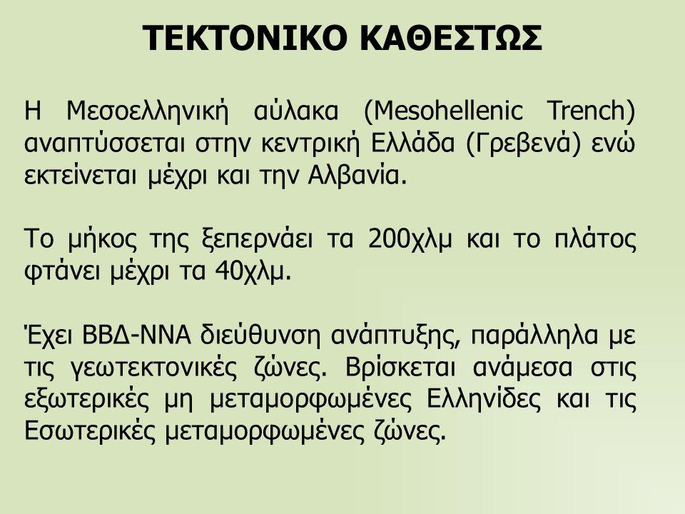 ΤΕΚΤΟΝΙΚΟ ΚΑΘΕΣΤΩΣ Η Μεσοελληνική αύλακα (Mesohellenic Trench) αναπτύσσεται στην κεντρική Ελλάδα (Γρεβενά) ενώ εκτείνεται μέχρι και την Αλβανία.