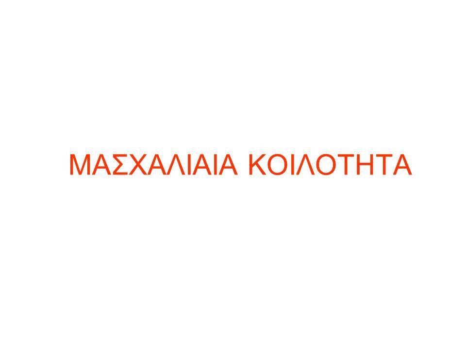 ΜΑΣΧΑΛΙΑΙΑ ΚΟΙΛΟΤΗΤΑ