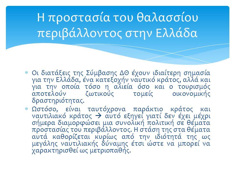  Οι διατάξεις της Σύμβασης ΔΘ έχουν ιδιαίτερη σημασία για την Ελλάδα, ένα κατεξοχήν ναυτικό κράτος, αλλά και για την οποία τόσο η αλιεία όσο και ο τουρισμός αποτελούν ζωτικούς τομείς οικονομικής δραστηριότητας.