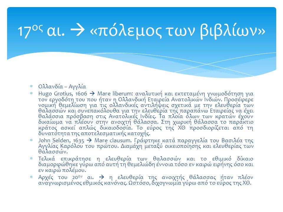  Σύμβαση για την αιγιαλίτιδα και τη συνορεύουσα ζώνη: ουδείς λόγος για το εύρος της ΑΖ  Σύμβαση για την ανοιχτή θάλασσα  Σύμβαση για την αλιεία και τη διατήρηση των ζώντων πόρων της ανοικτής θάλασσας  Σύμβαση για την υφαλοκρηπίδα (μόνο αυτή κύρωσε η Ελλάδα).