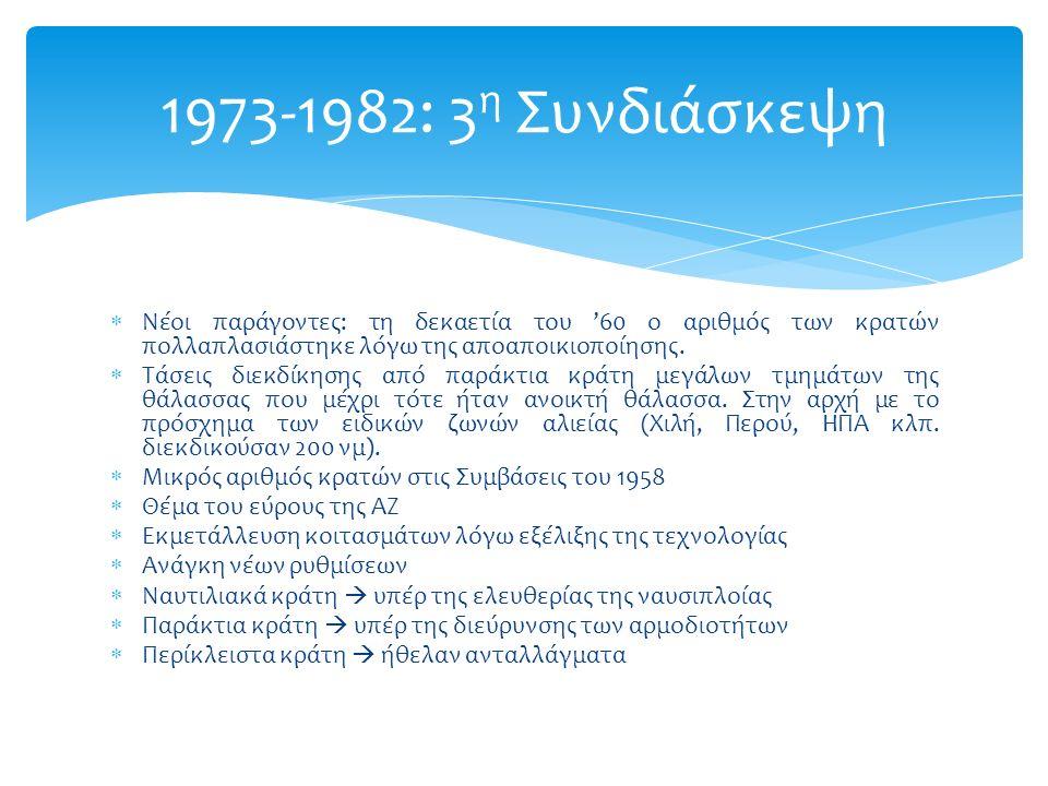  Σε ισχύ από το 1994  167 συμβαλλόμενα μέρη σήμερα (τελευταία επικύρωση  Παλαιστίνη 2 Ιανουαρίου 2015)  Συναινετικό κείμενο με πολλές καινοτομίες: ΑΟΖ, Περιοχή (διεθνής βυθός πέραν των ζωνών εθνικής δικαιοδοσίας), ολόκληρο κεφάλαιο για την προστασία του θαλασσίου περιβάλλοντος (μέρος ΧΙΙ).